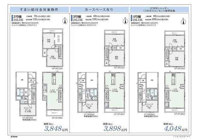 金 給付 糸島 市 「住居確保給付金」支給対象者の要件緩和