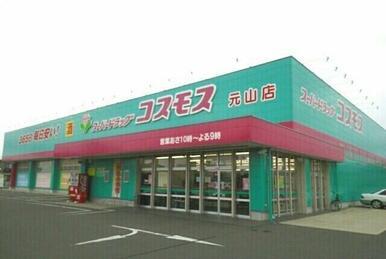 コスモス元山店Ⅲさん