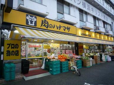 肉のハナマサ西横浜店