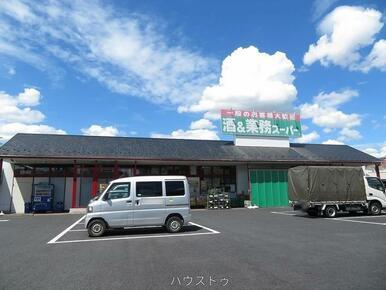 業務スーパー花栗店