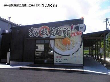 さか枝製麺所