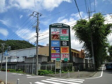 横浜青葉ガーデン