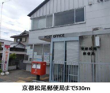 京都松尾郵便局