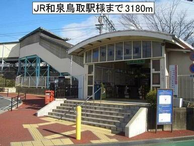 JR和泉鳥取駅様