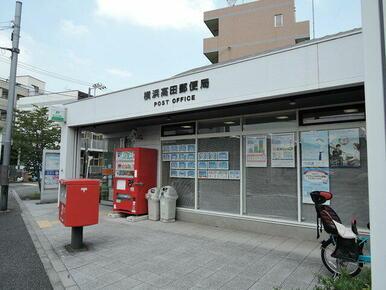 横浜高田郵便局