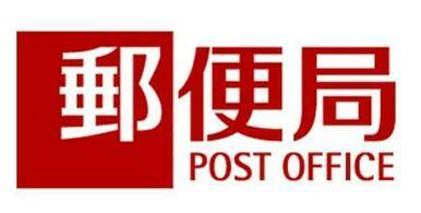 八幡春の町郵便局