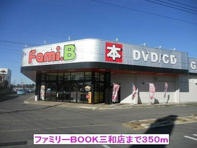 ファミリーBOOK三和店