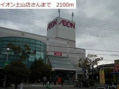 イオン土山店