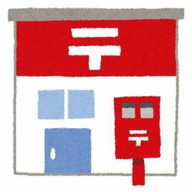 高松茜郵便局