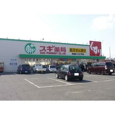 スギ薬局東浦店