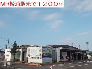 MR松浦駅