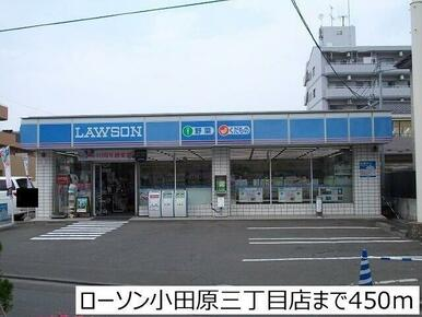 ローソン小田原3丁目店
