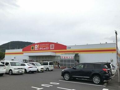 ダイレックス丸亀店