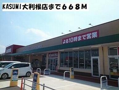 KASUMI大利根店