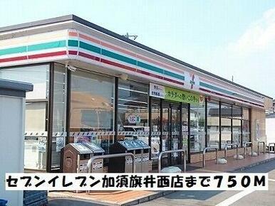 セブンイレブン加須旗井西店
