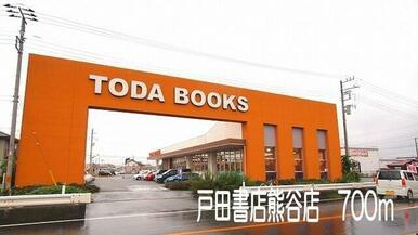 戸田書店熊谷店