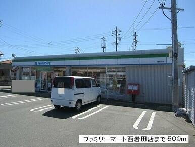 ファミリーマート西岩田店