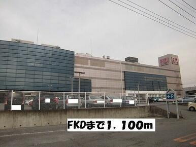 FKD(福田屋)