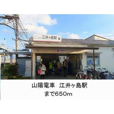 山陽電車 江井ヶ島駅
