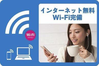 Wi-Fiも光インターネットも使い放題無料♪通信制限なしでSNSや動画サイト、オンラインゲームなどを
