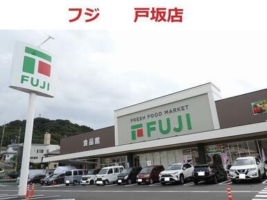 フジ 戸坂店