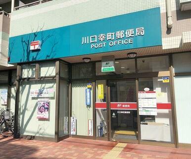 川口幸町郵便局