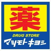 マツモトキヨシ茅ヶ崎小和田店