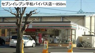 セブンイレブン平松バイパス店