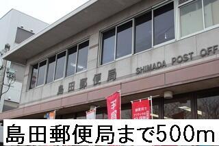 島田郵便局