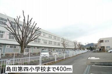 島田第四小学校