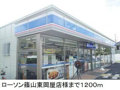 ローソン篠山東岡屋店様