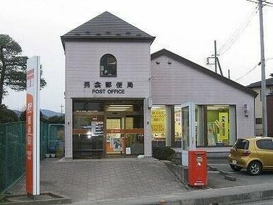 男衾郵便局