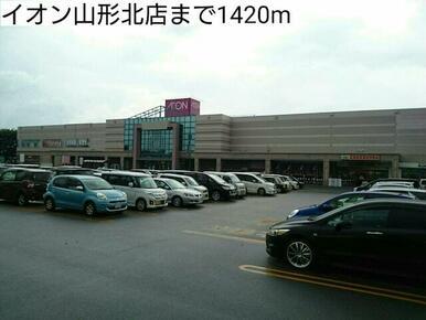 イオン山形北店