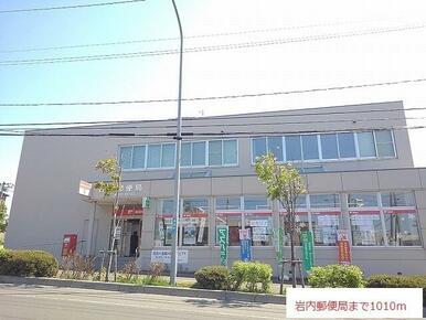 岩内郵便局
