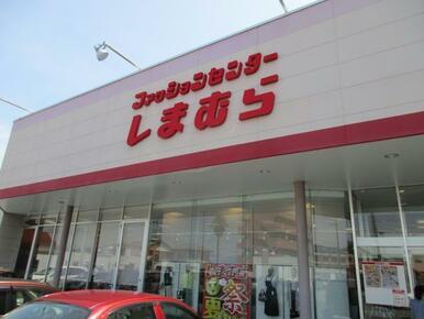 ファッションセンターしまむら津田店