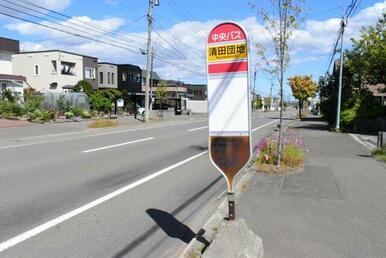 バス停「清田団地」まで徒歩3分