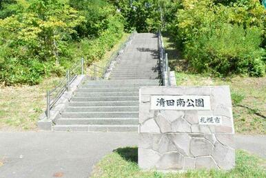清田南公園まで徒歩5分