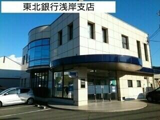 東北銀行浅岸支店