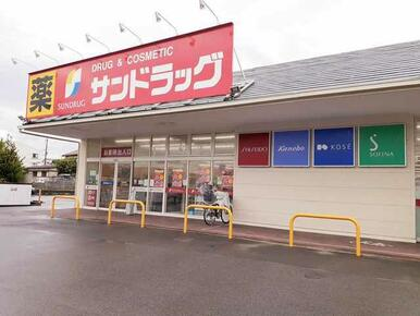 サンドラッグ魚住店