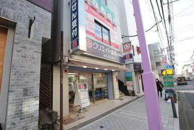 クリエイト日吉中央通り店