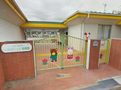 ふたばバンビ幼稚園