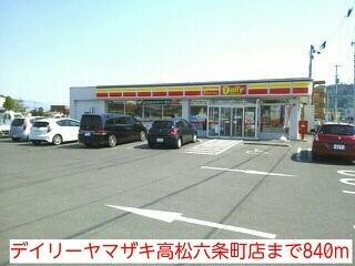 デイリーヤマザキ高松六条店