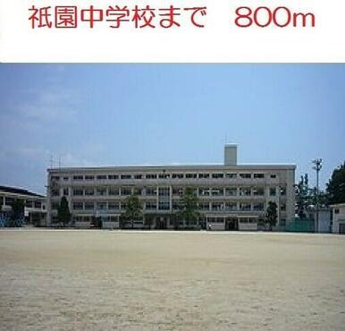 祇園中学校