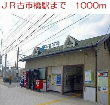 JR古市橋駅