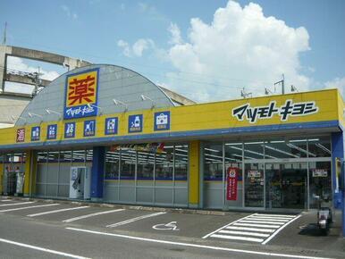 マツモトキヨシ川内店