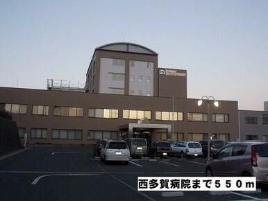 西多賀病院