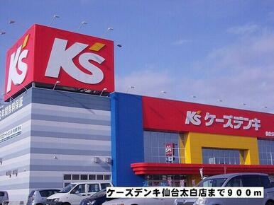 ケーズデンキ仙台太白店