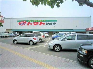 トマト 観音寺店
