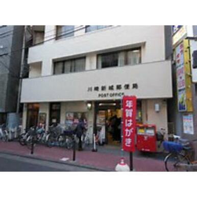 川崎新城郵便局