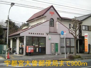 宇都宮大曽郵便局